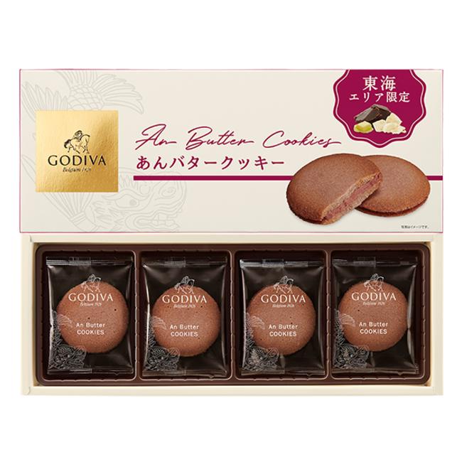 <ゴディバ> あんバタークッキー (8枚入) 1,296円