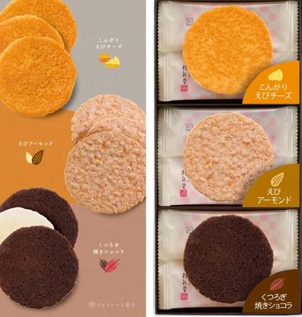 <桂新堂> 味わう和アソート(えびアーモンド、えび チーズ、焼きショコラ 3種・9袋入) 1,080円