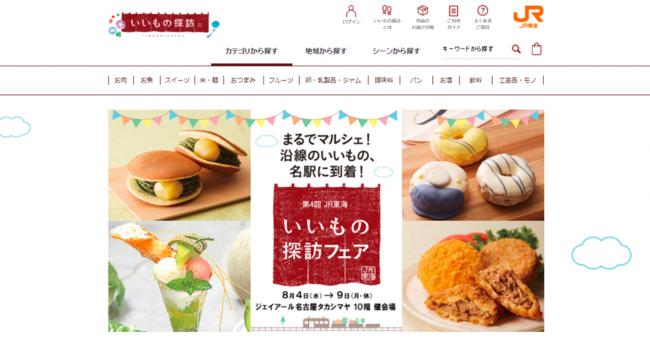 「第4回 JR東海 いいもの探訪フェア」特設サイトイメージ