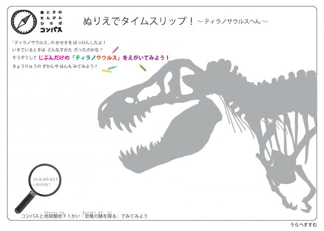 「コンパス」ワークシート ぬりえでタイムスリップ! ~ティラノサウルスへん~