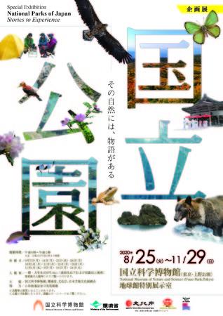 企画展「国立公園 -その自然には、物語がある-」ポスター (国立科学博物館)