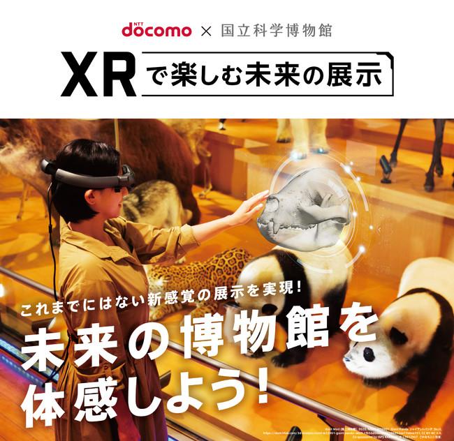 ドコモ×国立科学博物館 XR で楽しむ未来の展示
