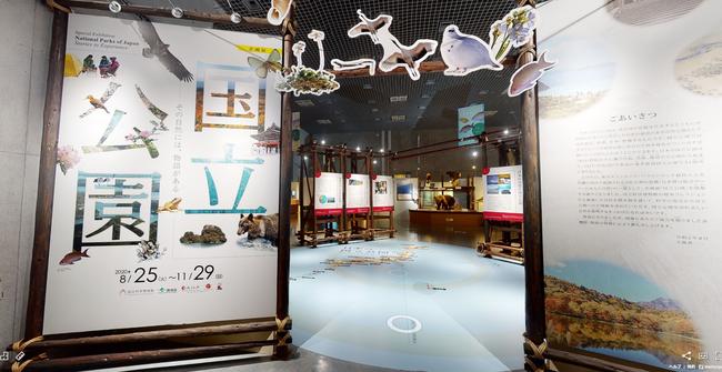 企画展入口3Dビュー(©VR革新機構 提供:国立科学博物館)