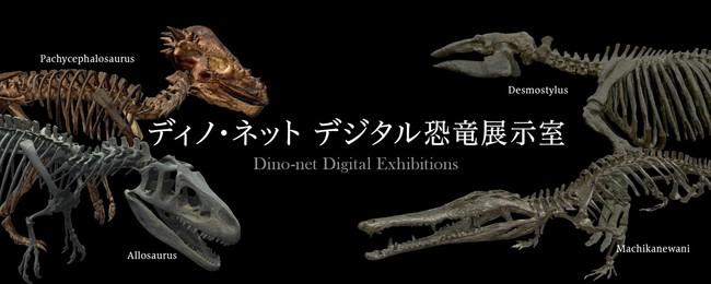 特設サイト「ディノ・ネット デジタル恐竜展示室」のトップページ(1)