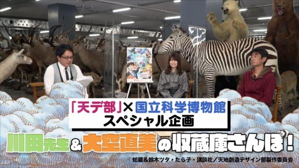 左から、MCを務めるアメリカザリガニ 柳原哲也さん、声優の大空直美さん、国立科学博物館 動物研究部研究主幹の川田伸一郎先生