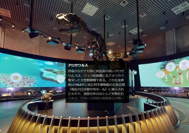 地球館(日本語解説)©VR革新機構 提供:国立科学博物館