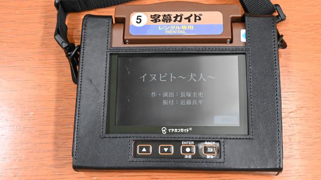 ポータブル字幕機
