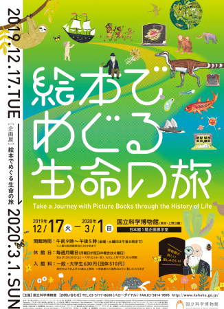企画展「絵本でめぐる生命の旅」ポスター