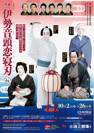 10月歌舞伎公演『伊勢音頭恋寝刃』