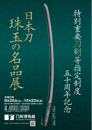 特別重要刀剣等指定制度五十周年記念『日本刀 珠玉の名品展』