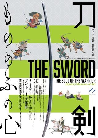 サントリー美術館 開館60周年記念展『刀剣 もののふの心』