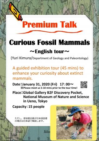 """プレミアムトーク「ふしぎな化石動物""""Curious Fossil Mammals""""」 国立科学博物館"""
