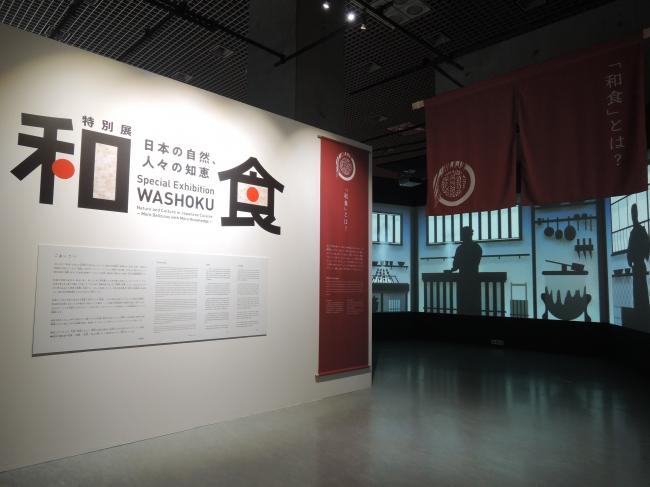 国立科学博物館 特別展「和食 ~日本の自然、人々の知恵~」