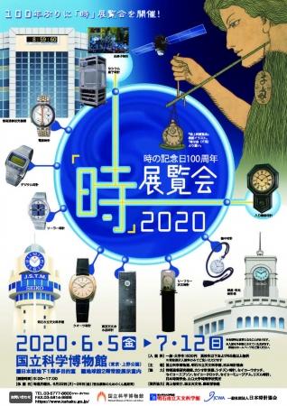 時の記念日100周年企画展 『時』展覧会2020チラシ