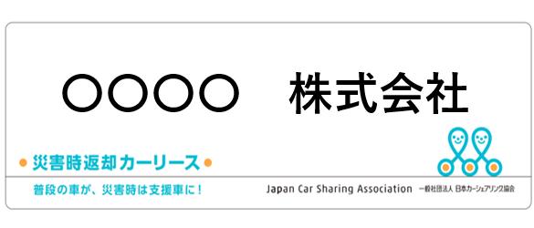 車体貼付用のステッカー(イメージ)