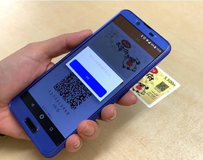 引換券からアプリへの金額取り込みイメージ