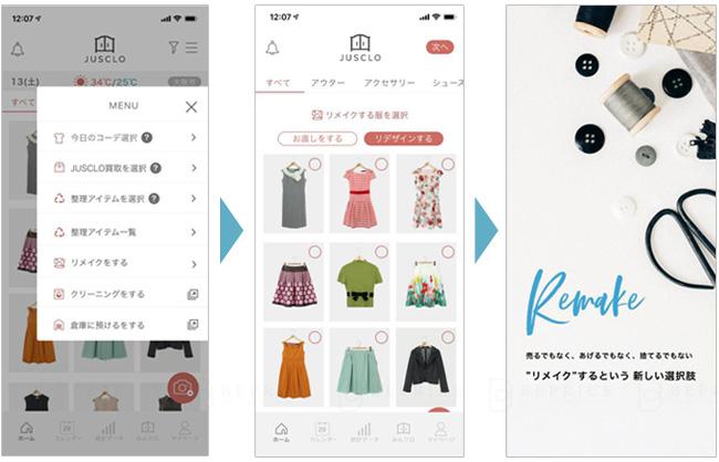 ※アプリ内で手持ち服をリメイク・リデザインできる仕組みを構築(画像は開発中のものです)