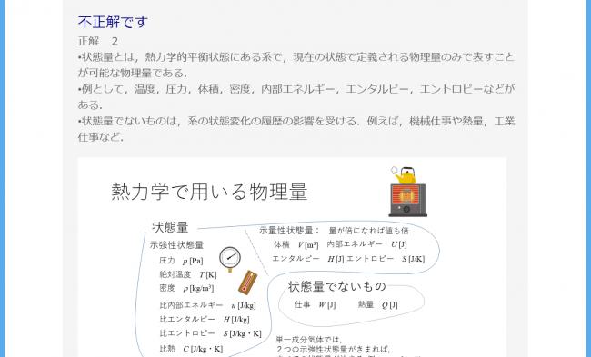 解答・解説画面サンプル