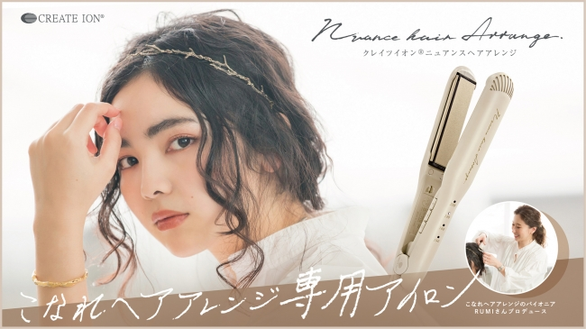 土田瑠美プロデュース「ニュアンスヘアアレンジ」