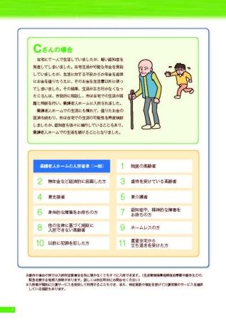 全国老施協「高齢者の生活を守る養護老人ホーム~地域福祉のフロントランナー~」p4より