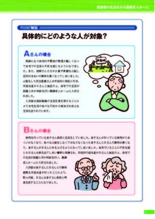 全国老施協「高齢者の生活を守る養護老人ホーム~地域福祉のフロントランナー~」p3より