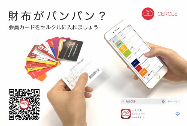 ポイントカードならアプリ一つ!株式会社ChainBowが、ポイントカードを集約できる無料アプリ「セルクル」をリリースしました!