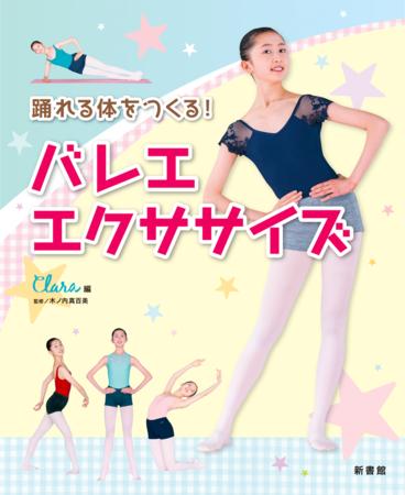 「踊れる体をつくる! バレエ・エクササイズ」(新書館)