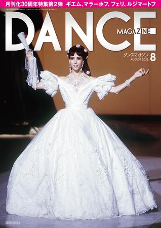 ダンスマガジン8月号 表紙:シルヴィ・ギエム『シシィ』