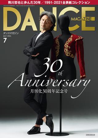 ダンスマガジン7月号 表紙:熊川哲也