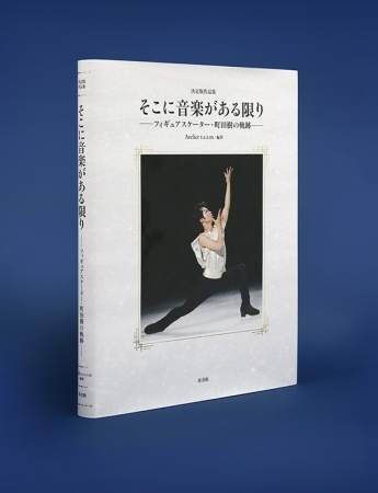 『そこに音楽がある限りーフィギュアスケーター・町田樹の軌跡―』