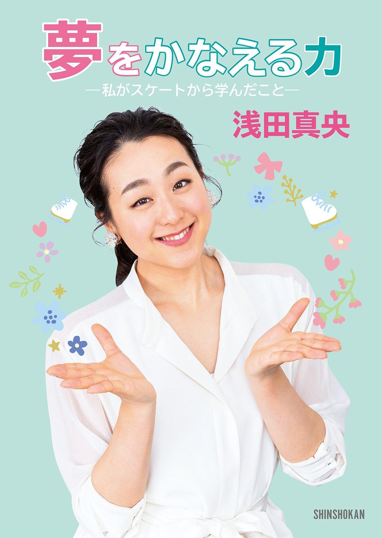 浅田真央 スポニチ