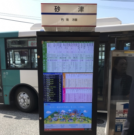 スマートバス停