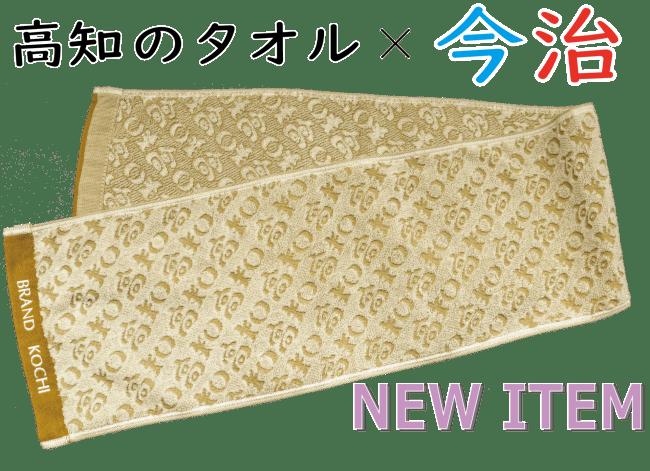 綿100%ゴールド糸をジャガード織りで仕上げた高級品