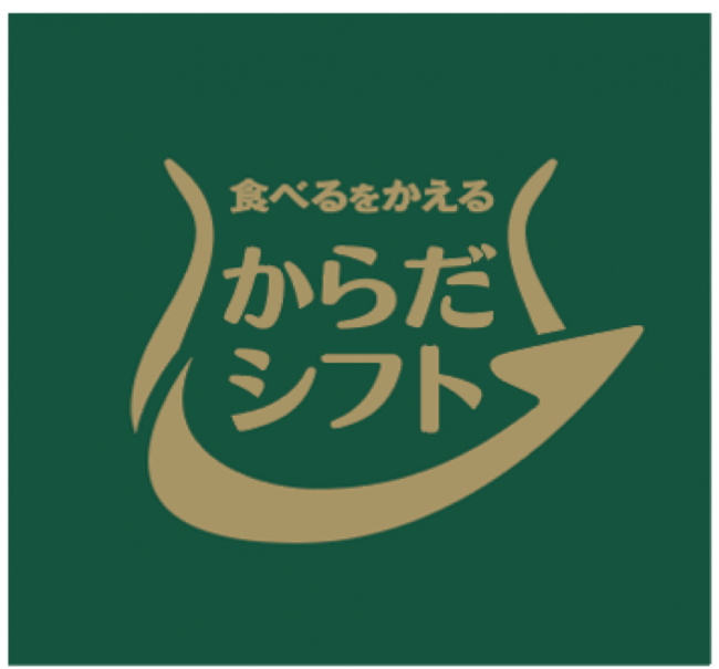 「食べるをかえる からだシフト」 ロゴ