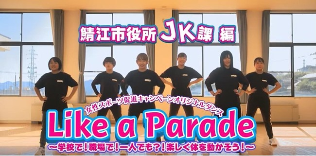 スポーツ庁オリジナルダンス「Like a Parade」 振付:akane 作詞・曲:雪村シュウヘイ