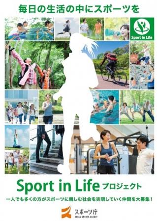 Sport in Lifeプロジェクト