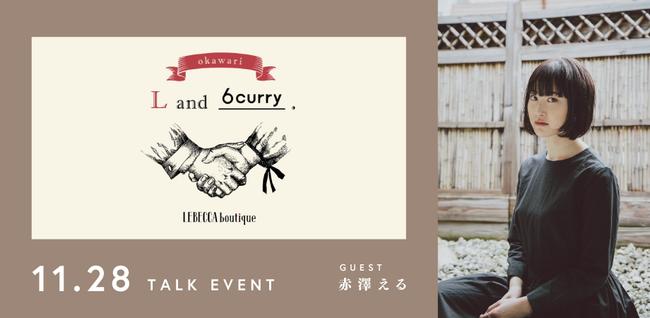 LEBECCA boutiqueのブランド総合ディレクター・赤澤える氏を迎えたトークイベントを開催