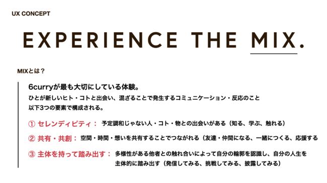 6curryのコンセプト「EXPERIENCE THE MIX.」。MIXは6curryが最も大切にしている体験。