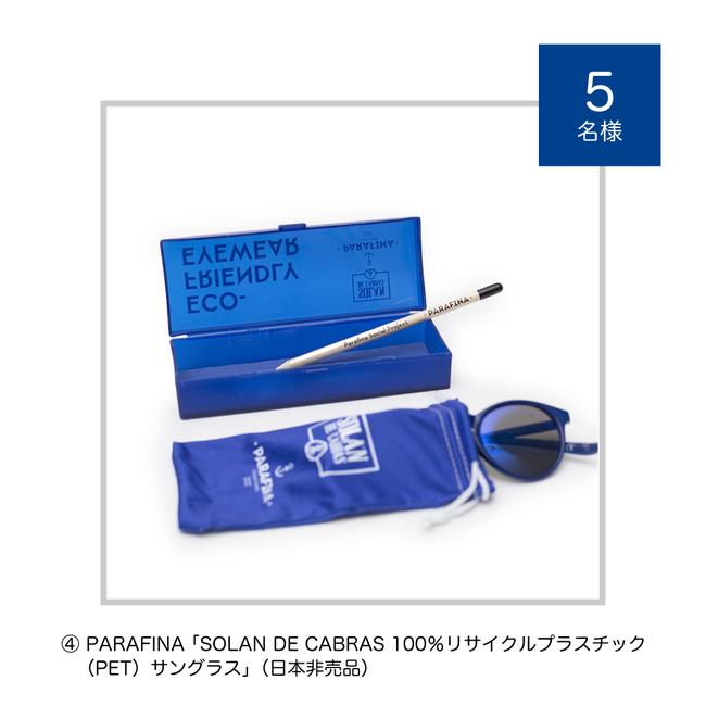 【Wプレゼント】PARAFINA
