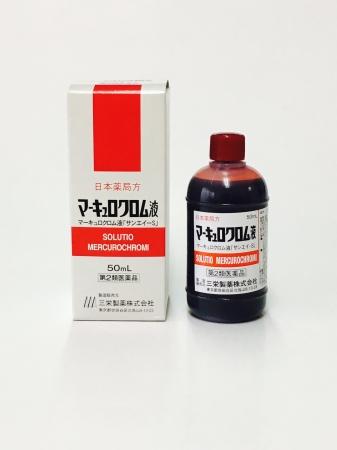 ②マーキュロクロム液 (赤チン)