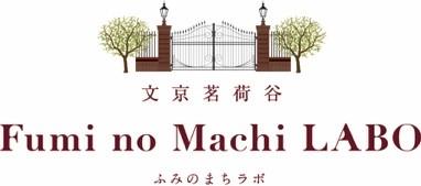 前橋で江戸時代から続いた「白井屋旅館」を「SHIROIYA HOTEL」として再生、2020年夏開業予定