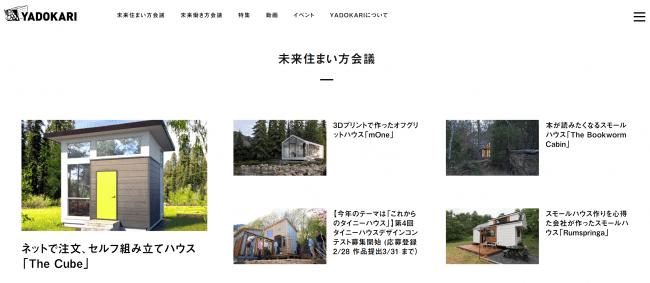 ライフスタイルWEBマガジン「YADOKARI」より