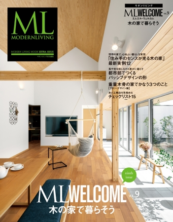 『ML WELCOME vol.9』