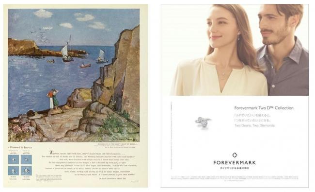 左:「A Diamond is Forever (ダイヤモンドは永遠の輝き)」のスローガンを使った最初の広告(1949年)   右:「ダイヤモンドは永遠の輝き」のスローガンを受け継いだフォーエバーマークの広告(2017年)