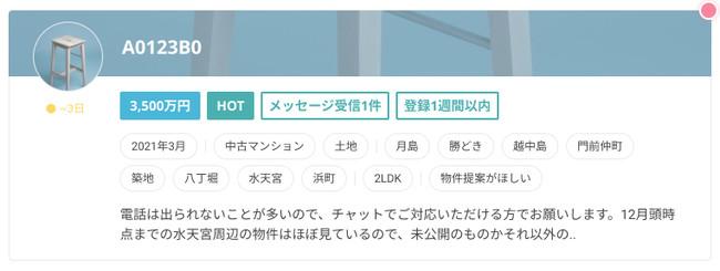 実際に不動産エージェントに表示される借入可能額バッジの例(3500万円という金額が表示される)