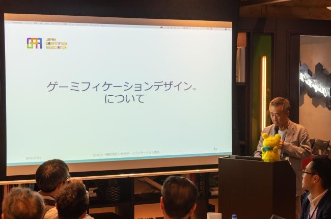日本ゲーミフィケーション協会発足イベントの様子