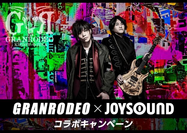 GRANRODEO×JOYSOUND コラボキャンペーン!アルバム収録曲を歌って ...