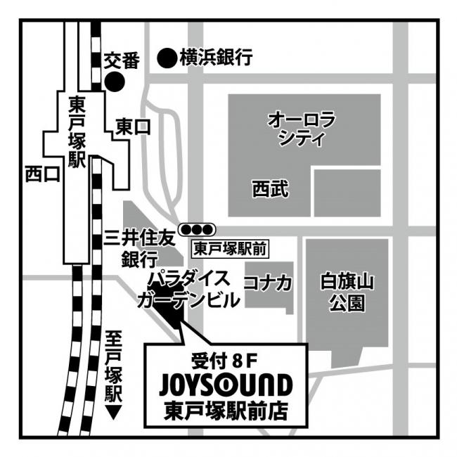 ジョイ サウンド 東戸塚