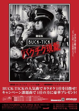 デビュー25周年を迎えたBUCK-TICKの人気曲を歌って1位を目指せ!「劇場版BUCK-TICK~バクチク現象~」×JOYSOUND コラボキャンペーン、スタート!