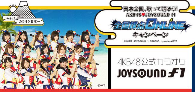 AKB48選抜メンバー上位